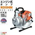 工進/KOSHIN 4サイクルエンジンポンプSEV-25F(4サイクル/吸入吐出口径25mm/軽量Kシリーズエンジン搭載)[ENPH300D][ENPAT3U][工進エンジンポンプ]