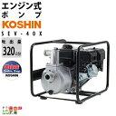 工進KOSHINエンジンポンプウォーターポンプ水ポンプSEV