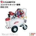 丸山製作所 コンパクトキャリー動噴 MSE-51H 353015