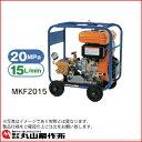丸山製作所 丸山高圧洗浄機 MKF2015 〔ロビンエンジン〕200kg 346028