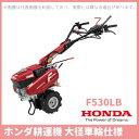 HONDA ホンダ耕運機・管理機 大径車輪仕様 F530LB