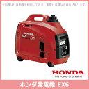 HONDA(ホンダウォーク) ホンダ発電機 サイクロコンバーター EX6 EX6-JN
