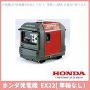 HONDA(ホンダウォーク) ホンダ発電機 サイクロコンバーター発電機 EX22(車輪なし) EX22-JNA0