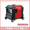 HONDA(ホンダウォーク) ホンダ発電機 サイクロコンバーター発電機 EX22(車輪付) EX22-JNA1
