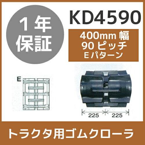 送料無料 東日興産 トラクタゴムクローラ 450...の商品画像