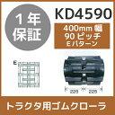 東日興産 トラクタゴムクローラ 450幅×90ピッチ コマ数50[KD4590シリーズ][Eパターン] KD459050