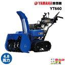 ヤマハ YAMAHA 小型除雪機 YT-660 2018-2019モデル 家庭用 自走式 雪かき YT660