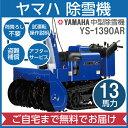 2018-2019モデル ヤマハ/YAMAHA 除雪機 YS-1390AR 自走式/静音/雪かき/YS1390AR