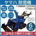ヤマハ/YAMAHA ブレードつき小型除雪機 YT-660B[2018-2019モデル/家庭用/自走式/雪かき/ハイド板/手押・投雪両用型/YT660B]