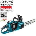 マキタ / makita 充電式チェンソー MUC303DPG2 18Vバッテリー2本・2口急速充電器つき