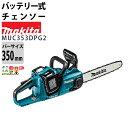 送料無料 マキタ makita 充電式チェンソー MUC353DPG2 350mm 91PX-52E 18Vバッテリー2本 2口急速充電器つき
