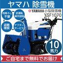 2019年1月入荷予定 ヤマハ YAMAHA 小型除雪機 YSF-1070 2018-2019モデル 家庭用 自走式 雪かき 静音 YSF1070