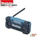 マキタ 充電式 ラジオ MR052
