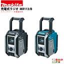 マキタ 充電式 ラジオ MR113