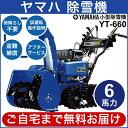 2017-2018モデル ヤマハ/YAMAHA 小型除雪機 YT-660 家庭用/自走式/雪かき/YT660 2017年12月中旬以降納車予定