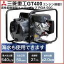 送料無料工進/KOSHINエンジンポンプ海水対応ウォーターポ