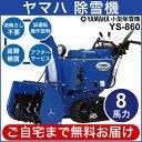 ヤマハ/YAMAHA 小型除雪機 YS-860[2017-2018モデル/家庭用/自走式/雪かき/静音/住宅地向け/YS860](北海道限定)