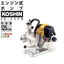送料無料工進KOSHINエンジンポンプSE25FH最大吐出量