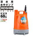 工進 KOSHIN 水中ポンプ 清水用 電動 100V ウォ...