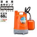 工進KOSHIN水中ポンプ清水用電動100Vウォーターポンプ