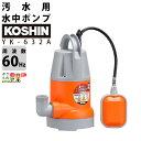 工進 KOSHIN 水中ポンプ 汚水用 電動 100V ウォ...