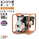 送料無料 工進 KOSHIN エンジンポンプ ウォーターポンプ SEM-50GB 最大吐出量560L/分 全揚程26m 4サイクルエンジン 給水ポンプ 汲み上げ 水換え 吸水 排水 水槽 井戸 洗浄 洗車