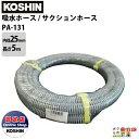 工進 KOSHIN 吸水ホース 内径25mm×長さ5m PA-131 吸入ホース サクションホース カット物 軟質塩ビ PVC 製 エンジンポンプ モーターポンプ オプションパーツ