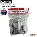 工進 KOSHIN ワンタッチカップリング 40mm G1 1/2 PA-012 ホースの着脱が簡単に! アルミ製 ホース接続 ワンタッチ エンジンポンプ オプション パーツ カムロック カップリング パッキン ポンプ側ホース側両方のセット