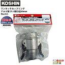 工進 KOSHIN ワンタッチカップリング 50mm G2 PA-013 ホースの着脱が簡単に! アルミ製 ホース接続 ワンタッチ エンジンポンプ オプション パーツ カムロック カップリング パッキン ポンプ側ホース側両方のセット