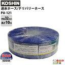 工進 KOSHIN 送水ホース 内径32mm×長さ10m PA-121 デリバリーホース カット物 軟質塩ビ PVC 製 エンジンポンプ モーターポンプ 水中ポンプ オプションパーツ