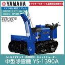 [2017-2018予約モデル]ヤマハ/YAMAHA 除雪機 YS-1390A[自走式/ターン機能付/静音/雪かき/YS1390A]2017年10月頃出荷予定