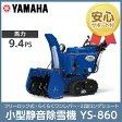 ヤマハ/YAMAHA 小型除雪機 YS-860【静音設計 シャーボルトガード ジェットシューター ys-860 YS860】