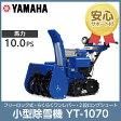 ヤマハ/YAMAHA 除雪機 YT-1070【シャーボルトガード 10馬力 yt-1070 YT1070】【RCP】2016年2月納車予定