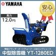ヤマハ/YAMAHA 除雪機 YT-1280ED【ジェットシューター シャーボルトガード yt-1280ed YT1280ED 12馬力】【RCP】2016年2月納車予定