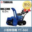 ヤマハ/YAMAHA 除雪機 YT-660【ジェットシューター シャーボルトガード 6馬力 小型除雪機 YT660 yt-660】【RCP】