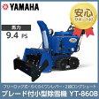 ヤマハ/YAMAHA ブレードつき小型除雪機 YS-860B【静音設計 シャーボルトガード ジェットシューター ys-860 YS860】