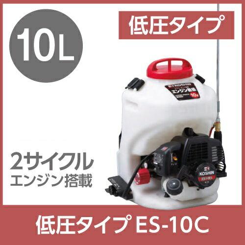 工進/KOSHIN 工進 エンジン式 噴霧器10L ES-10C【背負式/背負い式】【けん引式】【エンジン式】【噴霧器 噴霧機 動噴】【農業用】【ガーデニング用】