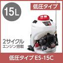 【送料無料】工進/KOSHIN  エンジン式 噴霧器15L ES-15C【背負式/背負い式】【けん引式】【エンジン式】【噴霧器 噴霧機 動噴】【農業用】【ガーデニング用】