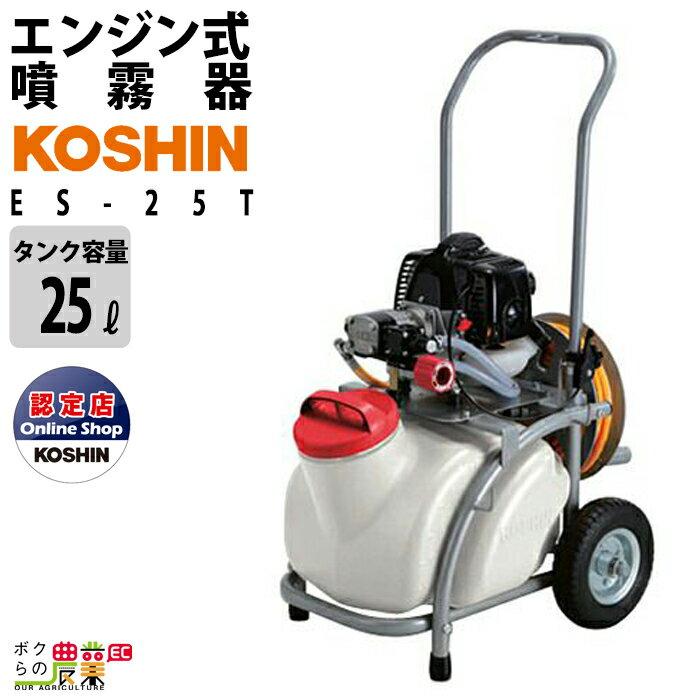 送料無料工進KOSHINエンジン噴霧器ES-25T置き型キャリー25Lタンク2ストエンジン高木ノズル