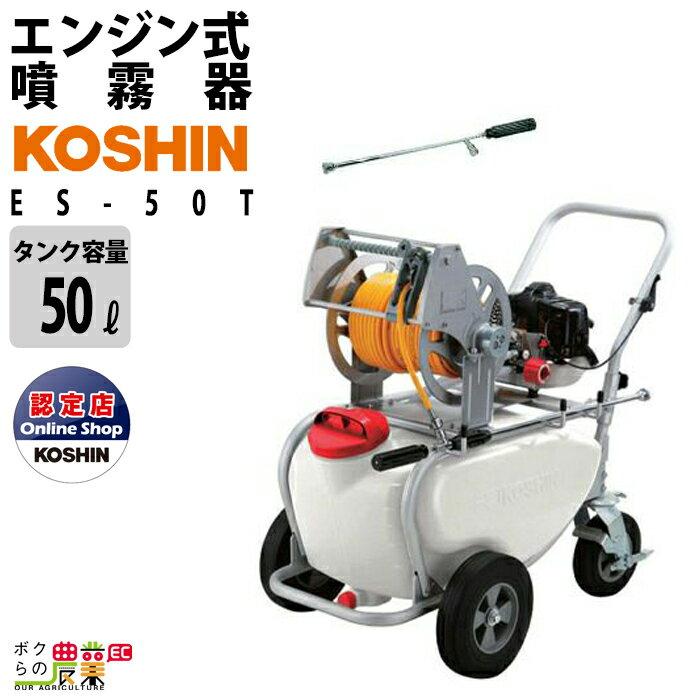 送料無料工進KOSHINエンジン噴霧器ES-50T置き型キャリー50Lタンク2ストエンジン高木ノズル