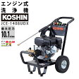 工進/KOSHIN 空冷エンジン式 高圧洗浄機[高圧140kg/6Hp]【JCE-1408UDX】(ガソリン3.6L/4サイクル/重量31.0kg)