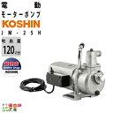 工進/KOSHIN 清水用モーターポンプ ジェットメイトJM-25H(家庭用AC-100V/出力750W/吸入吐出口径25mm)