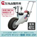 丸山製作所 コンパクトキャリー動噴 MSE-25H 354484(ワイドノズル2頭口噴霧ホースφ7.5×1.2m付き)