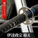 模造刀 伊達政宗 拵え 戦国シリーズ 模擬刀 美術刀 日本刀...