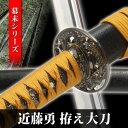 模造刀 近藤勇 大刀 幕末シリーズ 模擬刀 美術刀 日本刀 ...