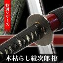 模造刀 木枯らし紋次郎 中刀 時代劇シリーズ 模擬刀 美術刀 日本刀 名刀 刀 美術刀剣 刀剣 演劇