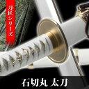 模造刀 石切丸 太刀 刀匠シリーズ 模擬刀 美術刀 日本刀 ...