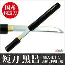短刀 黒呂鞘 守り刀 是寿刀 模造刀 模擬刀 美術刀 日本刀...