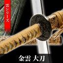 模造刀 金雲 大刀 雲シリーズ 模擬刀 美術刀 日本刀