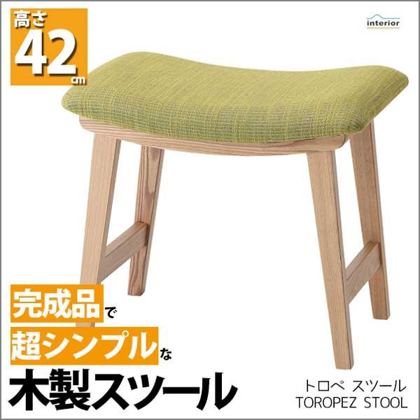 スツール 腰掛椅子 玄関椅子 いす 腰掛台 キッチン 玄関 完成品 座り心地 ファブリック 天然木 木製 超シンプル デザイン 北欧 グリーン CL-790CGR